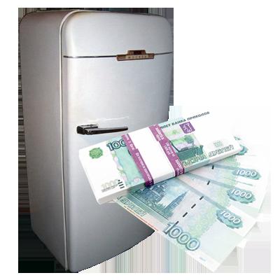 Скупка холодильников в москве кондиционер с установкой цена самара